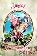 Диплом талановитого рибалки ламінований