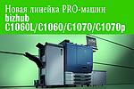 Супер предложение! Новая линейка PRO-машин от Konica Minolta