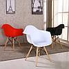 Крісло з підлокітниками АС-018W Eames на дерев'яних ніжках