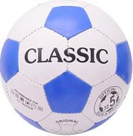 Футбольный мяч Classic 0040