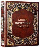 Книга почетных гостей Сенат 285*365