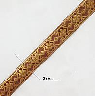 Тесьма церковная, галун, 3 см. в мотке 5 м. бордо с золотом