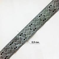 Тесьма церковная, галун 2,5 см. в мотке 5 м. черный с серебром