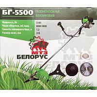 Бензокоса Белорус МТЗ БГ-5500 (3 насадки)