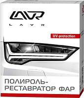 Полироль-реставратор фар LAVR 20ml