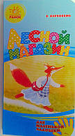 Книга-картонка Для маленькой ладошки: Лесной магазин Ч543011Р Ранок Украина