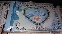 Книга пожеланий свадебная (КП-2017-2)