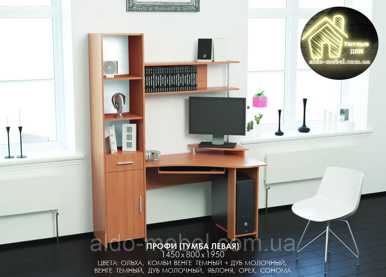 Стол компьютерный угловой Профи Габариты Ш - 1450 мм; Г - 800 мм; В - 1950 мм (Эверест)