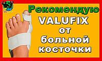 Бандаж для лечения «косточки» Valufix (ВалюФикс) - выпрямление большого пальца и сустава Halufix