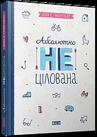 """Книга Абсолютно нецілована книга 2 серії """"Абсолютно не цілована"""" книга  для дівчат 8-13 років"""