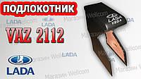 Тюнинг Подлокотник ВАЗ 2112. Кликайте!