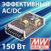 HRPG-150 – экономичные AC/DC преобразователи