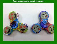 Спиннер светонакопительный Смайл, антистрессовая игрушка Figet Spinner