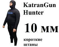 Гидрокостюмы для подводной охоты зимой KatranGun Hunter 10 мм; короткие штаны; нейлон/открытая пора