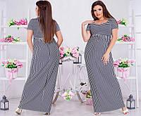 Длинное платье в полоску, размер 42-44, 46-48, 50-52, 54-56, 58-60