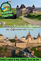 Середньовічні замки Поділля та Кришталева печера