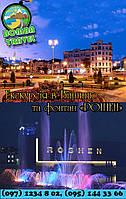 Екскурсія в Вінницю + Фонтани Roshen