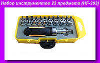 Набор инструментов 23 предмета HF-203, Набор инструментов 23 шт.