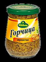 """Кюне ГОРЧИЦА ЗЕРНИСТАЯ """"РОТИССЕР"""" - 250 мл."""