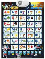 Алфавіт для дітей українською мовою Star Wars 7290-B