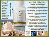 Форевер Натур-Мин (натуральные минералы)