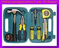 Набор инструментов 9 A9,Набор инструментов 9 шт.!Акция