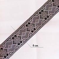 Тесьма церковная, галун 5 см. в мотке 5 м. черный с серебром