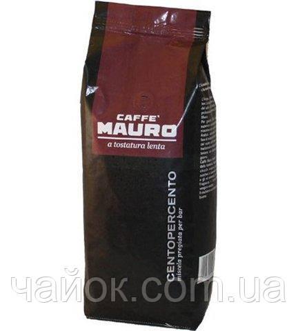 Кофе Mauro Caffe Centopercento в зернах 1кг