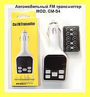 Автомобильный FM трансмиттер MOD. CM-S4!Опт