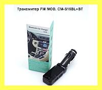 Трансмитер FM MOD. CM-S16BL+BT!Опт