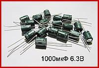 Конденсатор 1000мкф х 6,3в. LOW ESR.