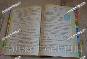 Книга Математика (Богданович, Лишенко) 4 клас 2016 год. Новая програма, фото 3