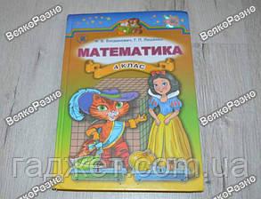Книга Математика (Богданович, Лишенко) 4 клас 2016 год. Новая програма, фото 2