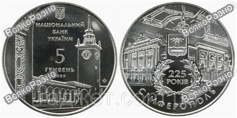 Монета Украины 5 грн. 2009 г. 225-лет Симферополь