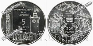 Монета Украины 5 грн. 2009 г. 225-лет Симферополь, фото 2