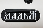 Надувная байдарка Ладья лб-300 стандарт, одноместная, фото 6