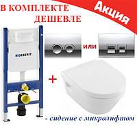 Geberit  Duofix 458.161.21.1+Villeroy&Boch Omnia Architectura 5684H101