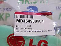 Оригинальный фильтр для пылесоса LG MDJ54988501