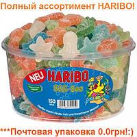Желейные конфеты Сладкое Море Харибо Haribo 1000гр. 150шт.