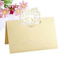 Рассадочные   карточки для гостей золотые