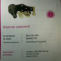 """Палец шаровой CHEVROLET (Lacetti), ОЕМ 96490218 """"Белмаг"""""""