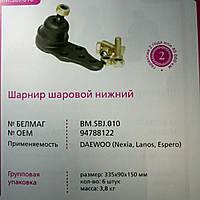 "Палец шаровой DAEWOO нижний  (Nexia, Lanos, Espero), ОЕМ 94788122 ""Белмаг"""