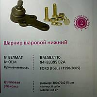 "Палец шаровой FORD нижний  (Focus I 1998-2005), ОЕМ 94 FB 3395 B2A ""Белмаг"""