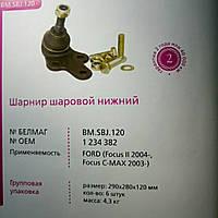 "Палец шаровой FORD нижний (Focus II 2004-, Focus C-MAX 2003-), ОЕМ 1 234 382 ""Белмаг"""