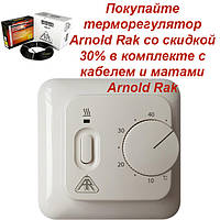 -30% на регулятор Arnold Rak при покупке теплого пола Arnold Rak
