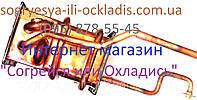 Теплообменник медный (фир.уп) Ariston Marco Polo Gi7S 11L FFI NG 11 литров, арт.65152042 (65158371), к.с.4014