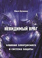 """Книга """"Невидимый враг. Влияние электросмога и системы защиты"""" Книга """"Невидимый враг. Влияние электросмога и си"""