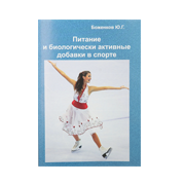 "Книга ""Питание и биологически активные добавки в спорте"
