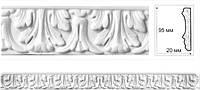 Стеновой плинтус-фриз с орнаментом. Гипсовая лепнина