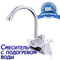 Кран проточный водонагреватель с индикатором температуры